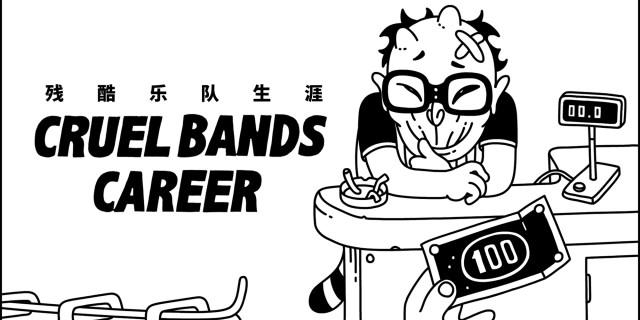 Image de Cruel Bands Career