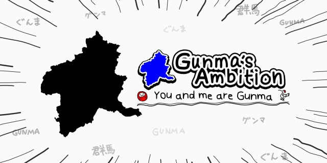 Image de Gunma's Ambition  -You and me are Gunma-