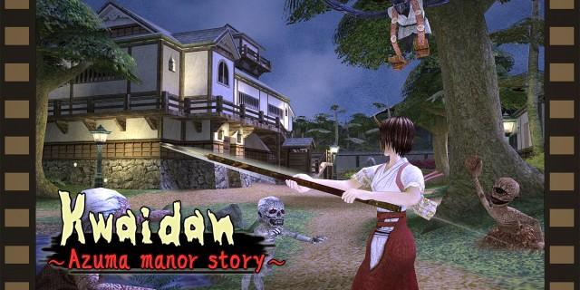 Image de Kwaidan ~Azuma manor story~