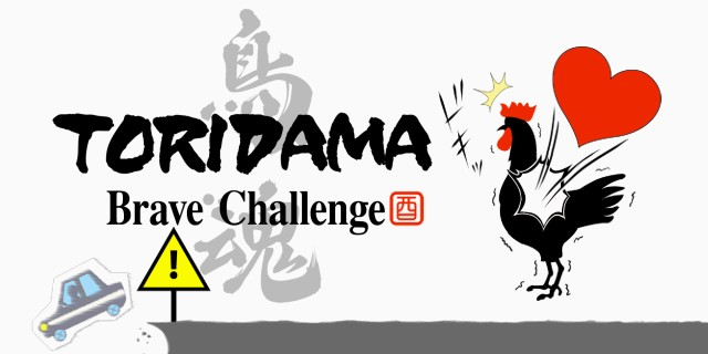 Image de TORIDAMA: Brave Challenge