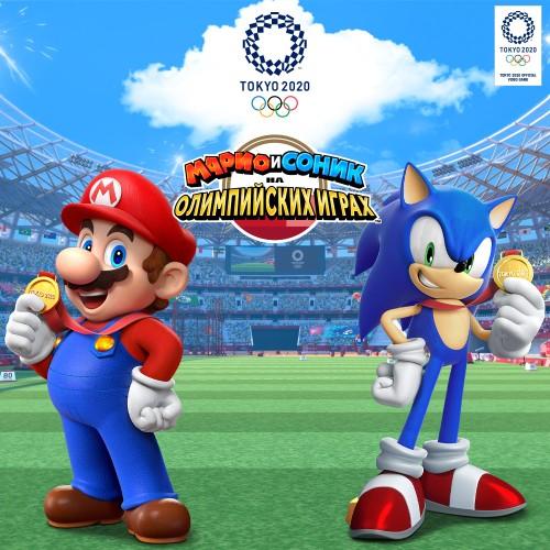 Марио и Соник на Олимпийских играх 2020 в Токио