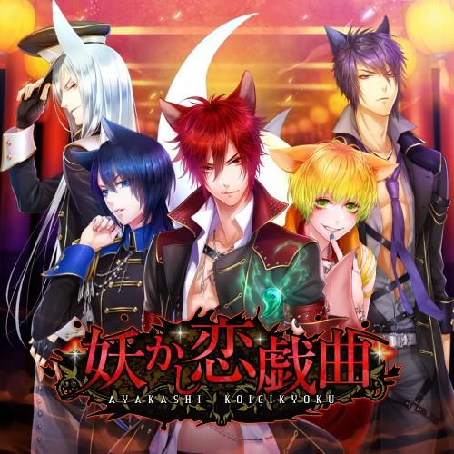 Ayakashi Koi Gikyoku -Forbidden Romance with Mysterious Spirit-