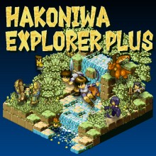 Hakoniwa Explorer Plus